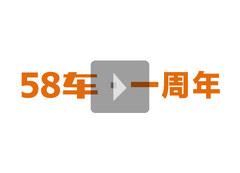 视频看58车品牌一周年