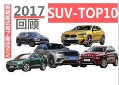 2017值得一提的10款SUV