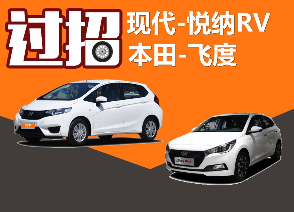 现代悦纳RV过招本田飞度 小型车选择谁