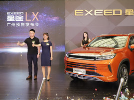 EXEED星途LX广州预售发布会成功举办