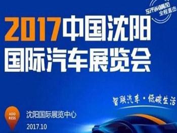 沈阳国际汽车展览会于10月27日盛大启幕