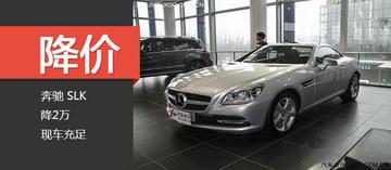 鹏龙金阳光奔驰SLK车型 现金优惠2万元